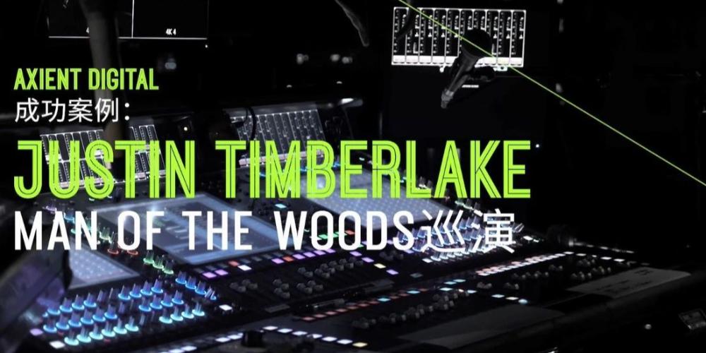 AXIENT DIGITAL为Justin Timberlake的森林之子巡演提供出色的音质保障!