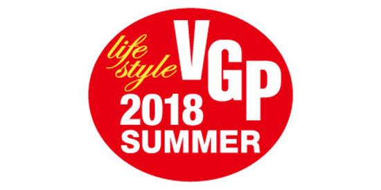 VGP2018 SUMMER、受賞しました!