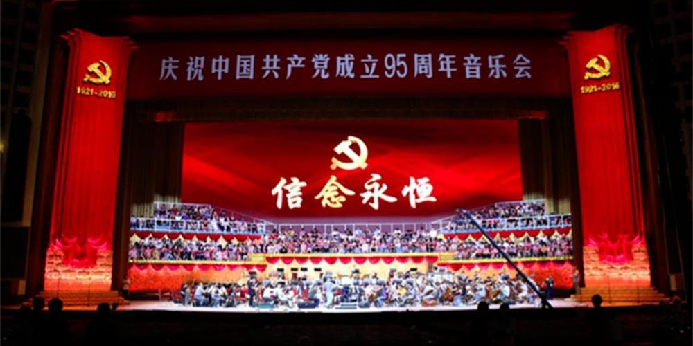舒尔为「中国共产党成立95周年音乐会」献礼