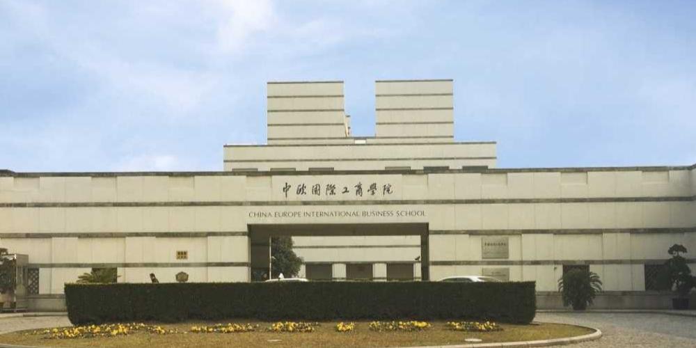 中欧国际工商学院升级使用SHURE QLX-D数字无线系统