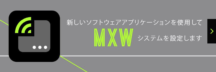 MXWシステム設定ソフトウェア